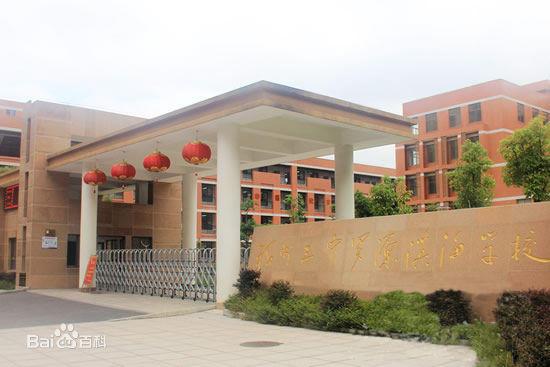 福州三中罗源滨海学校