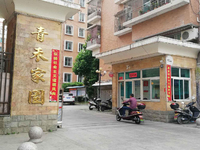 九大中心青禾家园低层4房中装划片附小三中适合老人住大家庭住