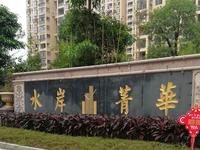 出售水岸菁华毛坯 3室2厅2卫1123平米76万住宅