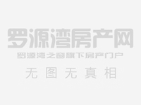 罗源 青禾佳园 精装 大四房148平 120万出售
