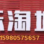 乐淘地产(滨海)
