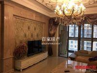 学区旁的大3房 滨海新城豪华装修128平仅售76万