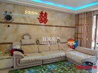 低价格买大房子 滨海新城 精装大3房 超低价出售 位置优越 价格实惠