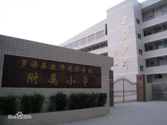 罗源县教师进修学校附属小学