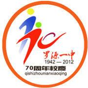 罗源县第一中学