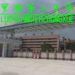 罗源县第二中学