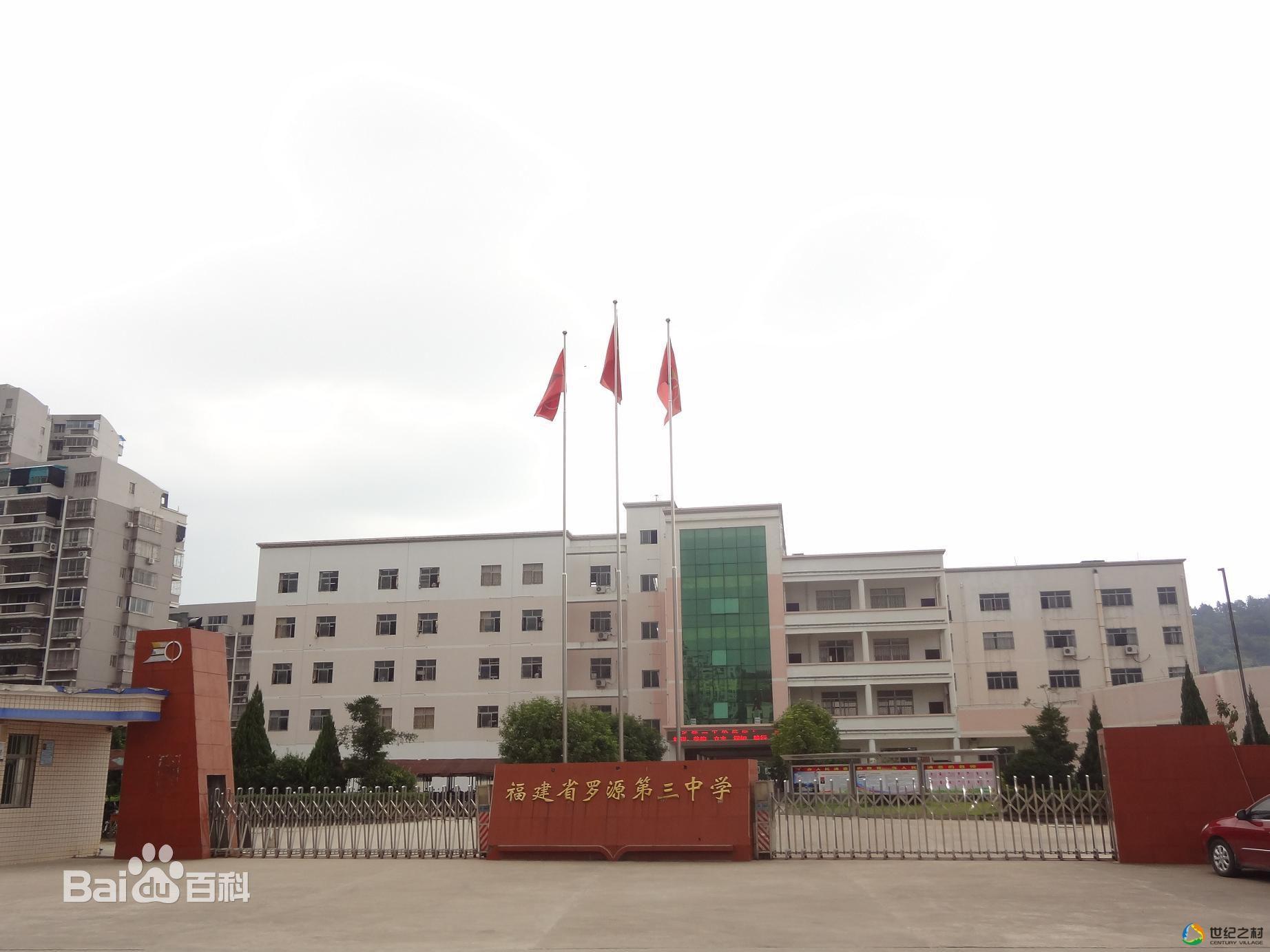 罗源县第三中学