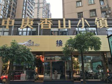 中庚·香山小镇网上售楼处盛大开启啦!