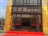出售香蜜湖7室4厅4卫178平米128万住宅