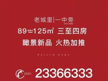 正荣悦璟台 6300元/㎡起 读附小住正荣 新春特惠20套