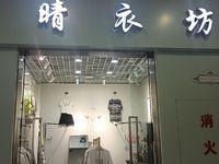 转让罗源湾滨海新城20平米1800元/月商铺